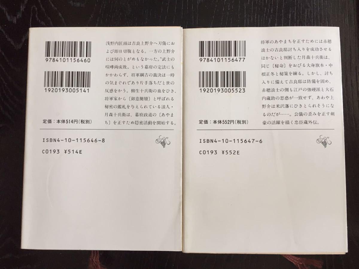 文庫本 池波正太郎 2冊