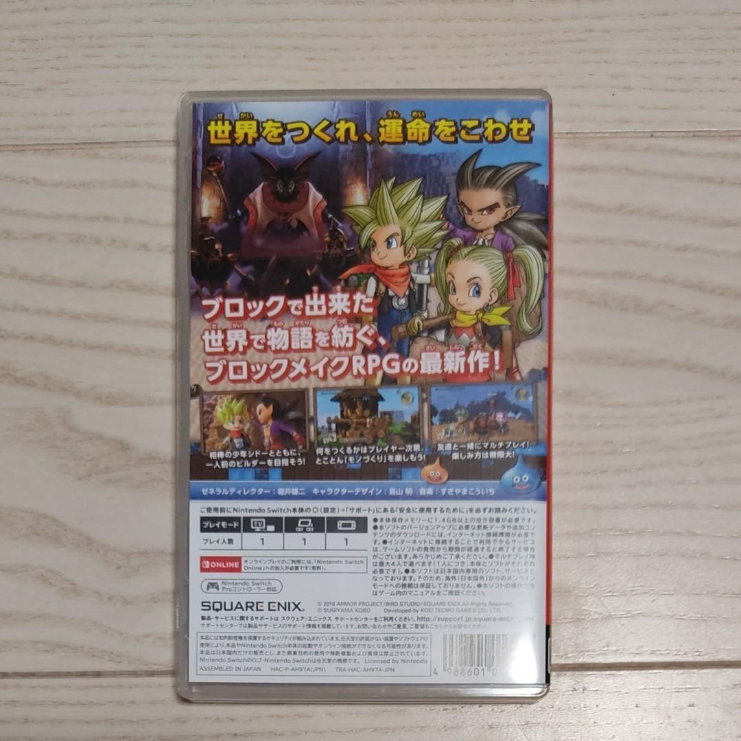 ドラゴンクエストビルダーズ2 Nintendo Switch ニンテンドースイッチ