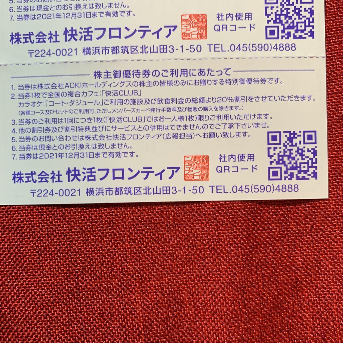 AOKIアオキホールディングス株主優待 快活clubコートダジュール優待20%割引券×5枚 20211231 複数個数あり_画像3