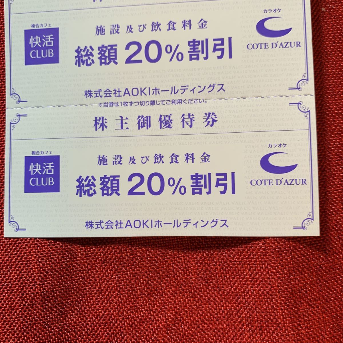 AOKIアオキホールディングス株主優待 快活clubコートダジュール優待20%割引券×5枚 20211231 複数個数あり_画像2