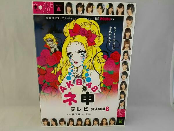 AKB48 ネ申テレビ シーズン8 BOX ライブ・総選挙グッズの画像
