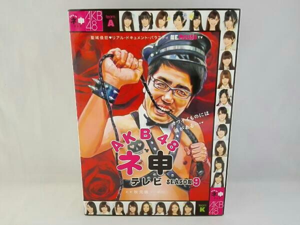 AKB48 ネ申テレビ シーズン9 BOX ライブ・総選挙グッズの画像