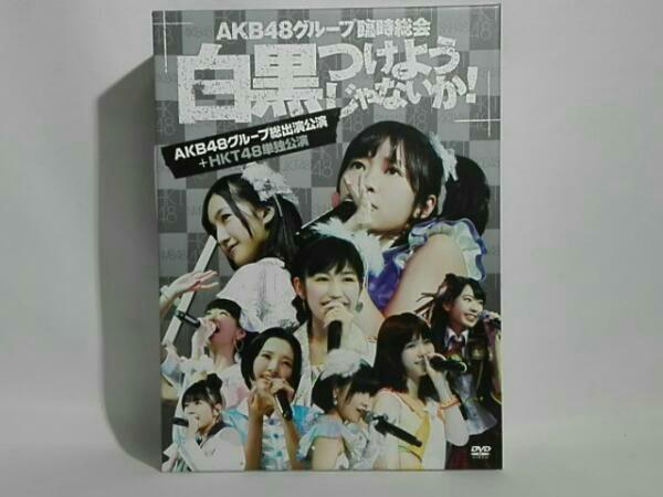 AKB48グループ臨時総会~白黒つけようじゃないか!~(AKB48グルー ライブ・総選挙グッズの画像