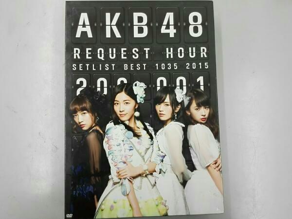 AKB48リクエストアワーセットリストベスト10352015スペシャルBOX ライブ・総選挙グッズの画像