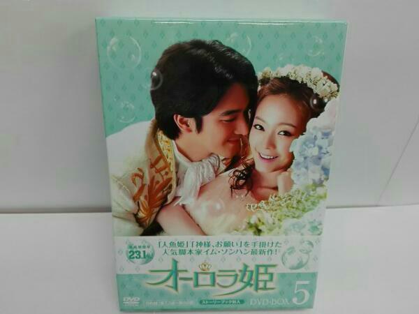 オーロラ姫 DVD-BOX5 ディズニーグッズの画像