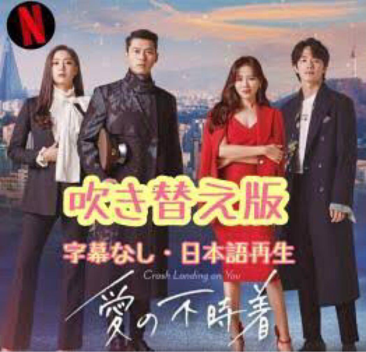 愛の不時着韓国ドラマ日本語吹き替え版DVD