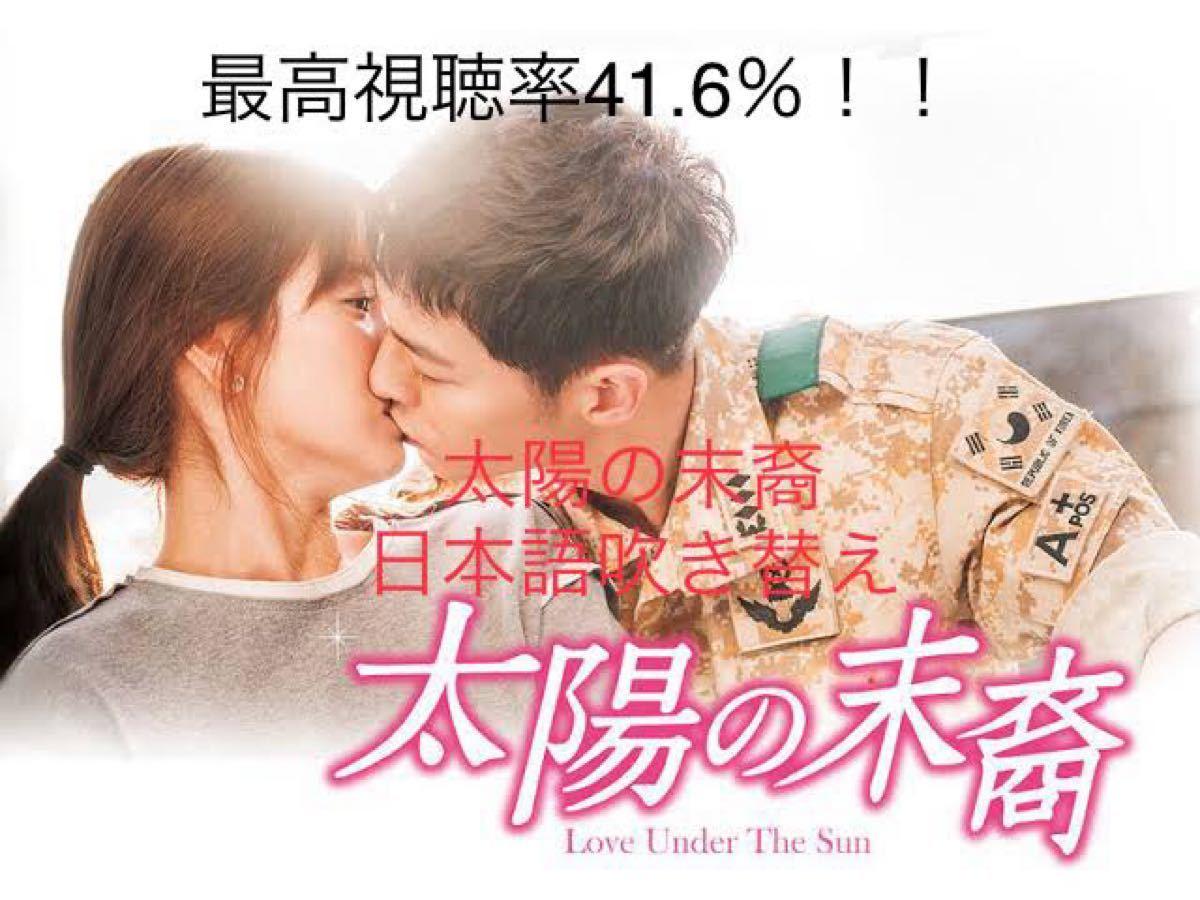 太陽の末裔 韓国ドラマ日本語吹き替え DVD