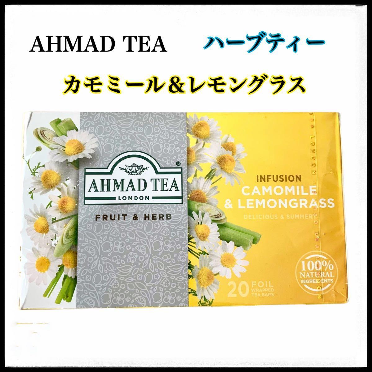 AHMADTEA ハーブティー カモミール レモングラス tea bag 20袋 ノンカフェイン