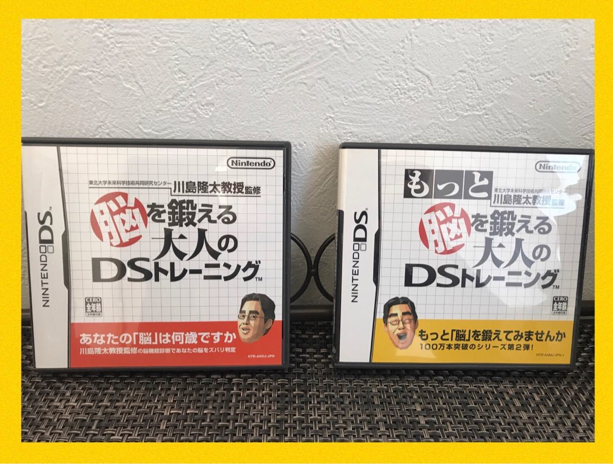 【DS】脳を鍛える大人のDSトレーニング&もっと脳を鍛える大人のDSトレーニング