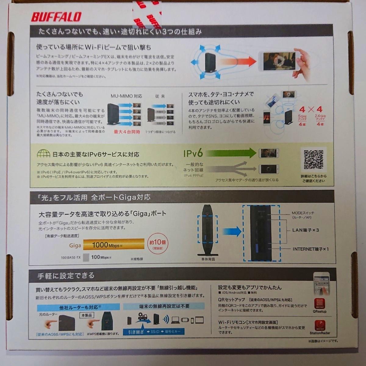 BUFFALO 無線LAN親機 WSR-2533DHPL2-DB