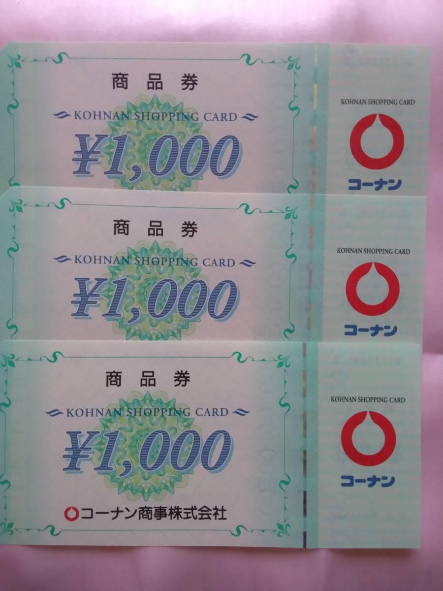 コーナン商事 株主優待券 3000円分_画像1