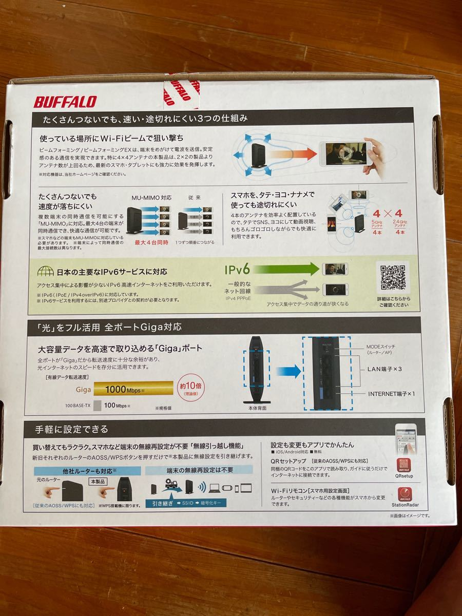 BUFFALO  無線LAN親機