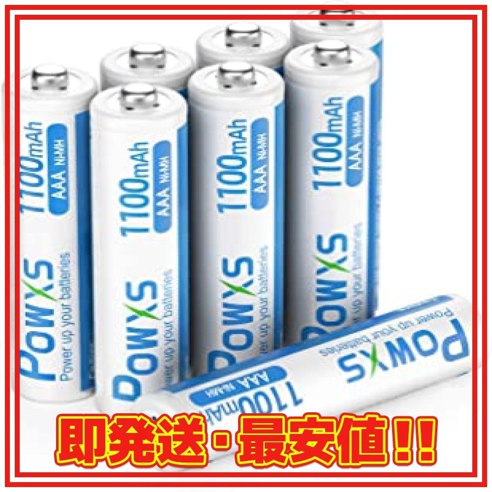 単4電池 8個パック POWXS 単四電池 充電式電池 高容量1100mAh ニッケル水素電池 約1500回使用可能 ケース2個_画像1