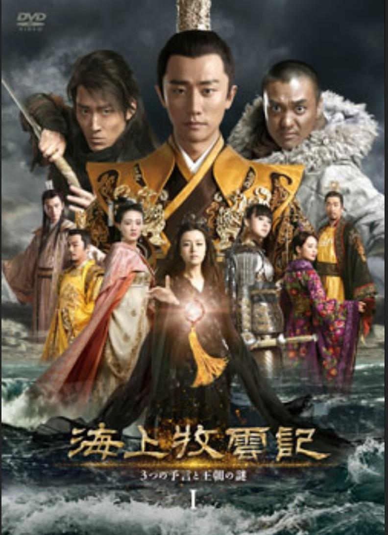 「中国ドラマ」海上牧雲記 Blu-ray全話