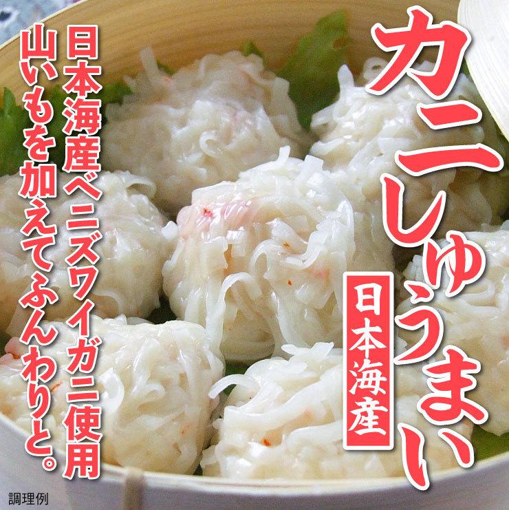 【即決】蟹(かに)シュウマイ(20g×30個入×1袋)[冷凍] [この出品複数落札は同梱出来ます]日本海産紅ズワイガニ使用しゅうまいカニ蟹焼売_画像1