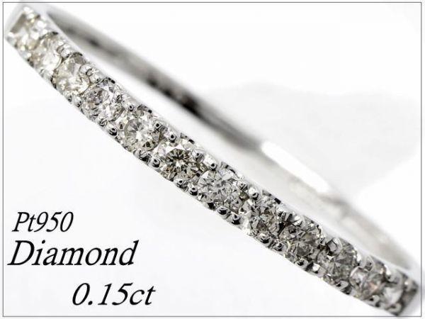 【1円~新品】天然ダイヤモンド ハーフエタニティ リング 0.15ct Pt950