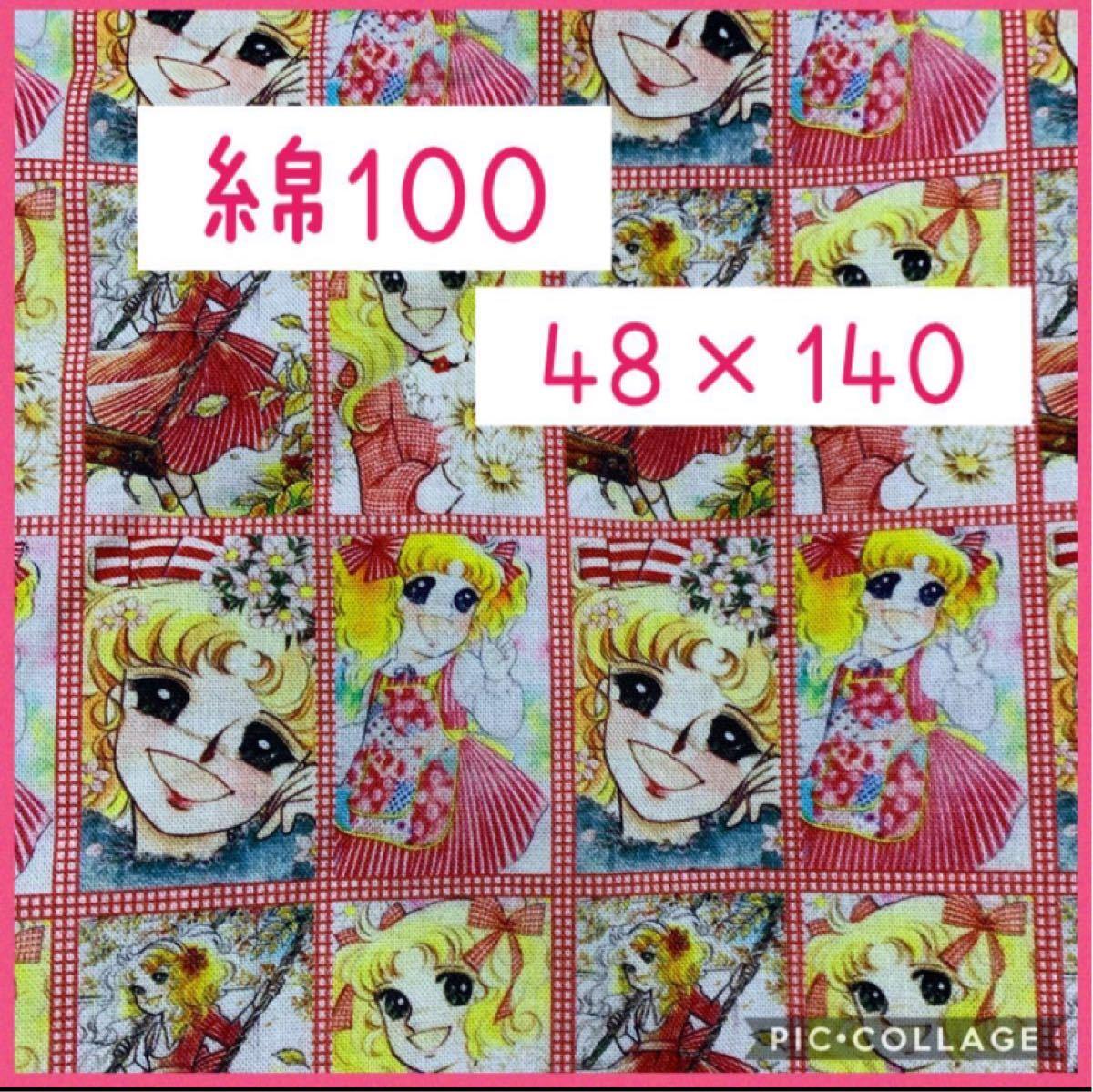生地 ハギレ ハンドメイド キャンディキャンディ レア 綿100