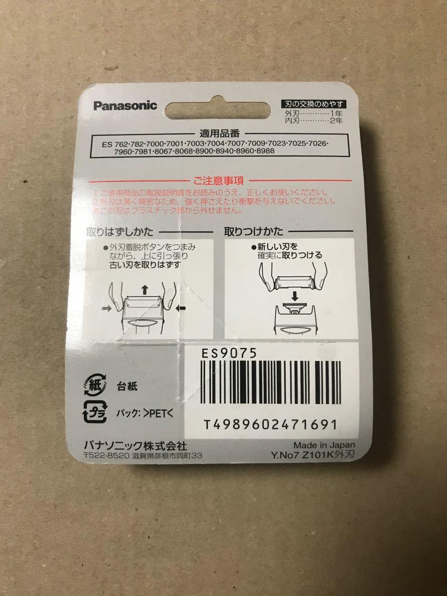 Panasonic ES9075 リニア・システムスムーサー替刃【外刃】 パナソニック・ナショナル共用  メンズシェーバー