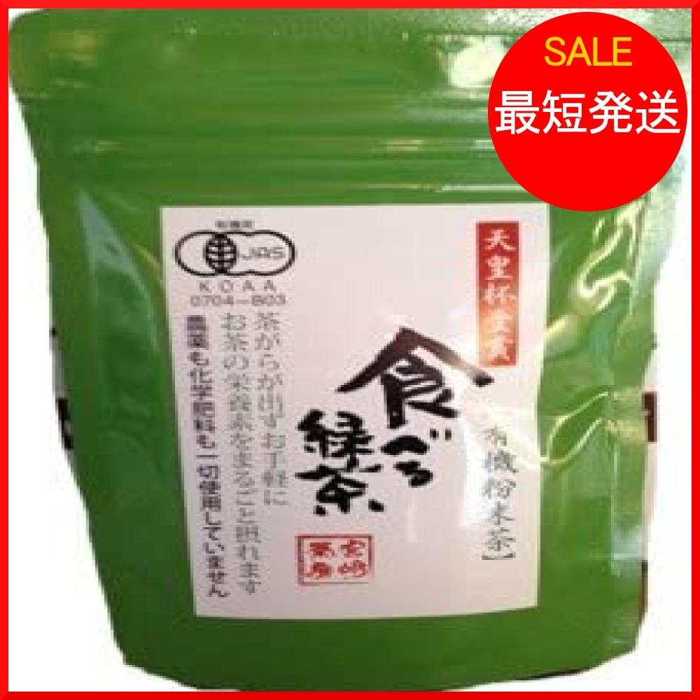 【在庫限り】 食べる緑茶 粉末茶 無農薬栽培 kIK1K 有機JAS認定 70g 宮崎茶房_画像1