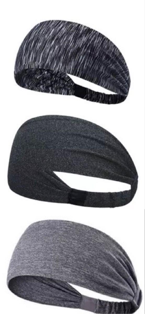 【3枚セット】ヘッドバンドヘアバンド吸汗速乾男女兼用スポーツ用