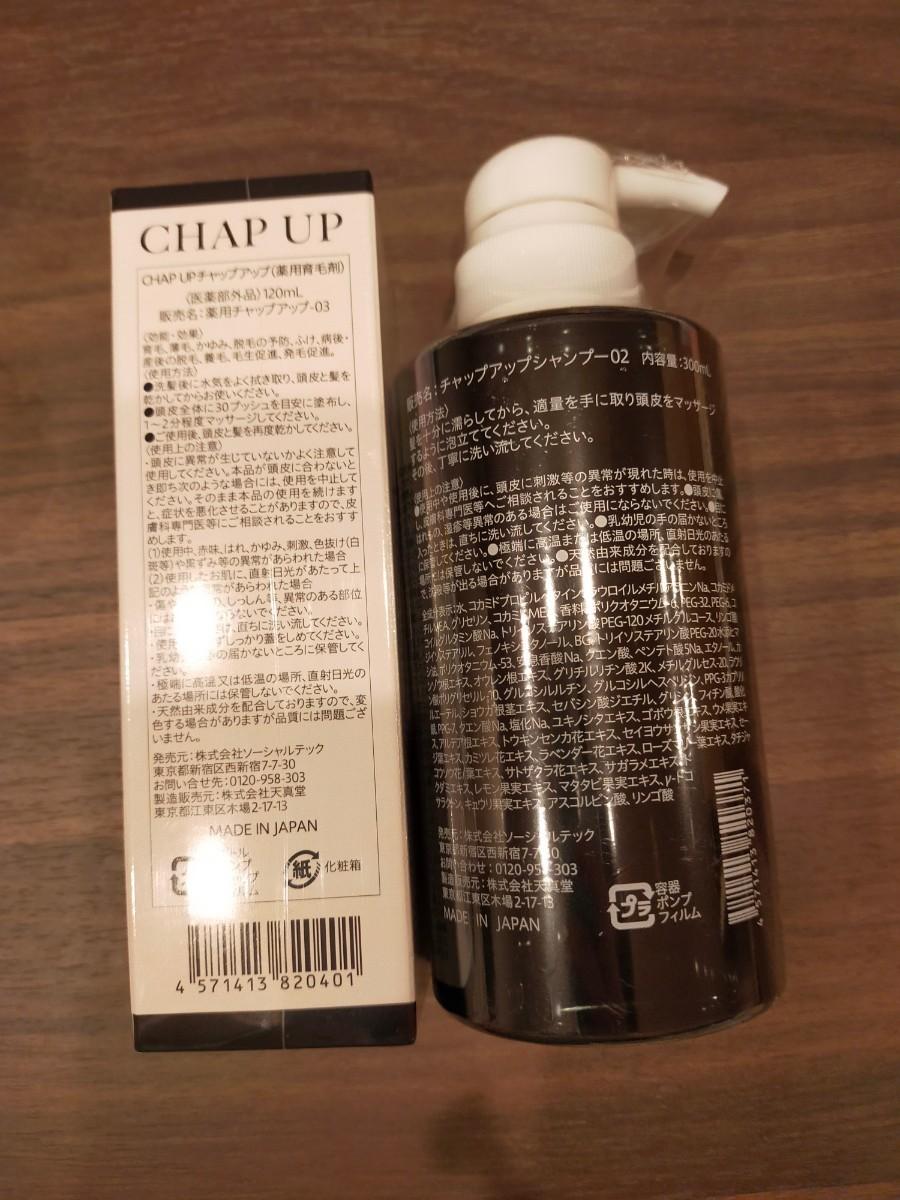 薬用 チャップアップ CHAPUP 育毛ローション シャンプー セット