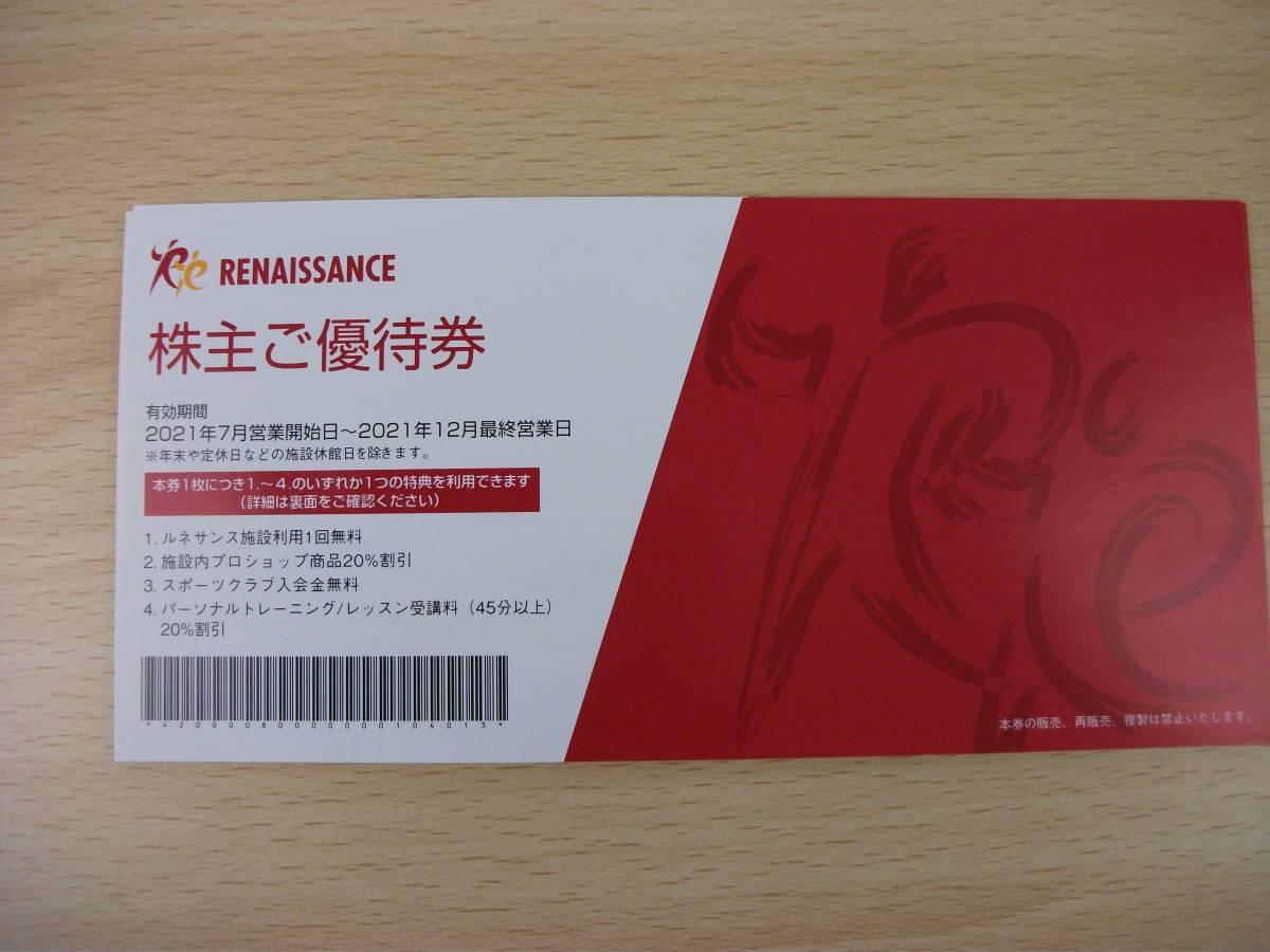ルネサンス 株主優待券 8枚 有効期限:2021年12月最終営業日まで 施設利用料無料 入会金無料_画像3