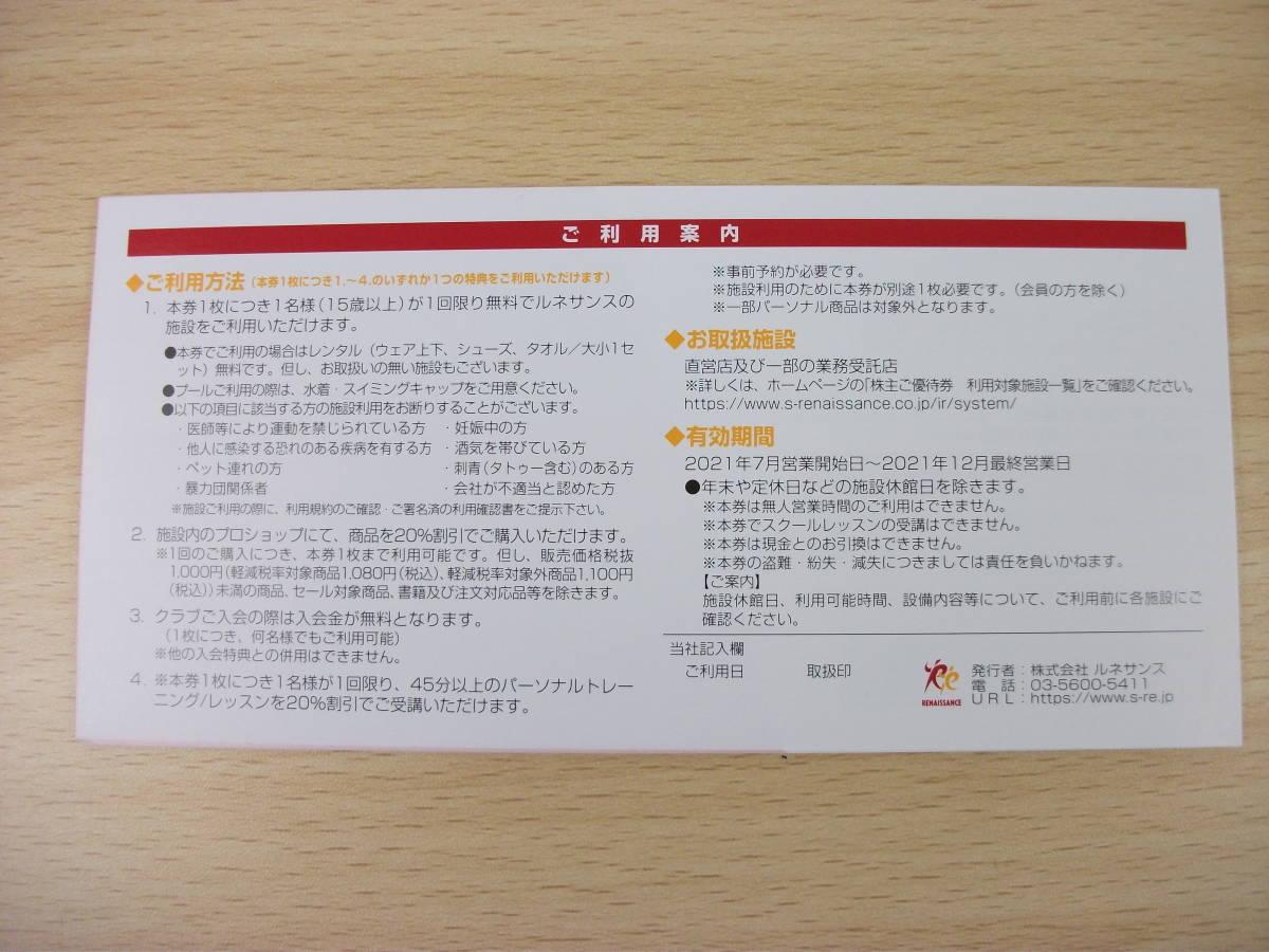 ルネサンス 株主優待券 8枚 有効期限:2021年12月最終営業日まで 施設利用料無料 入会金無料_画像5
