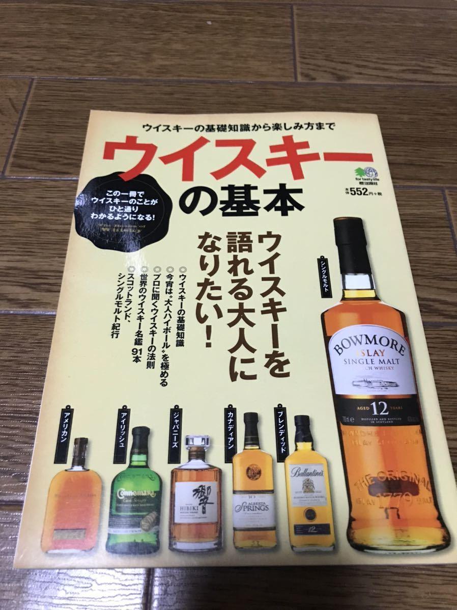 ウィスキーの基本 ウィスキーを語れる大人になりたい ウィスキーの基礎知識から楽しみ方まで