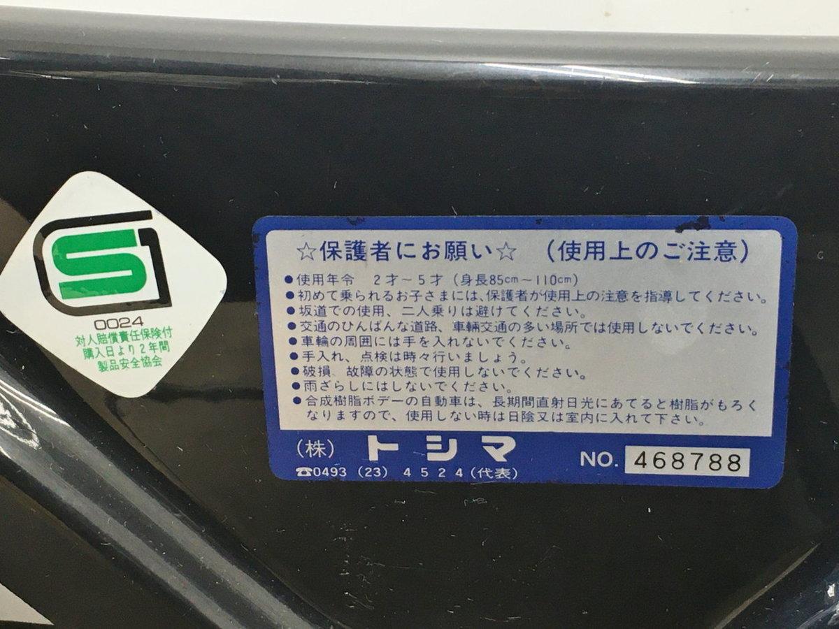 トシマ TOSHIMA ポルシェ911ターボ 乗用玩具 ブラック 使用年令2-5才 身長85-110cm ペダルカー 足漕ぎ 乗り物 車 2107LT045_画像6