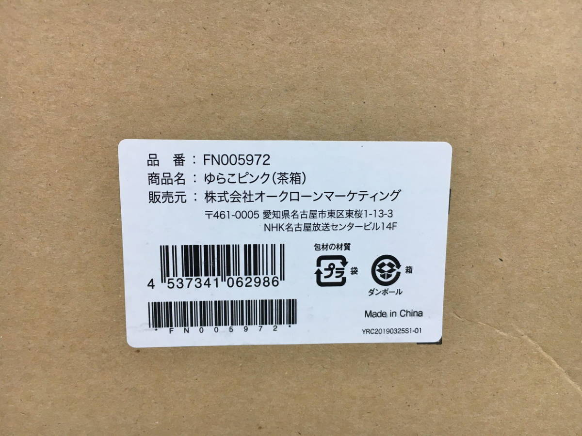 ショップジャパン Shop Japan ゆらこ FN005972 エクササイズ用品 ピンク 未使用 2107LS242_画像6