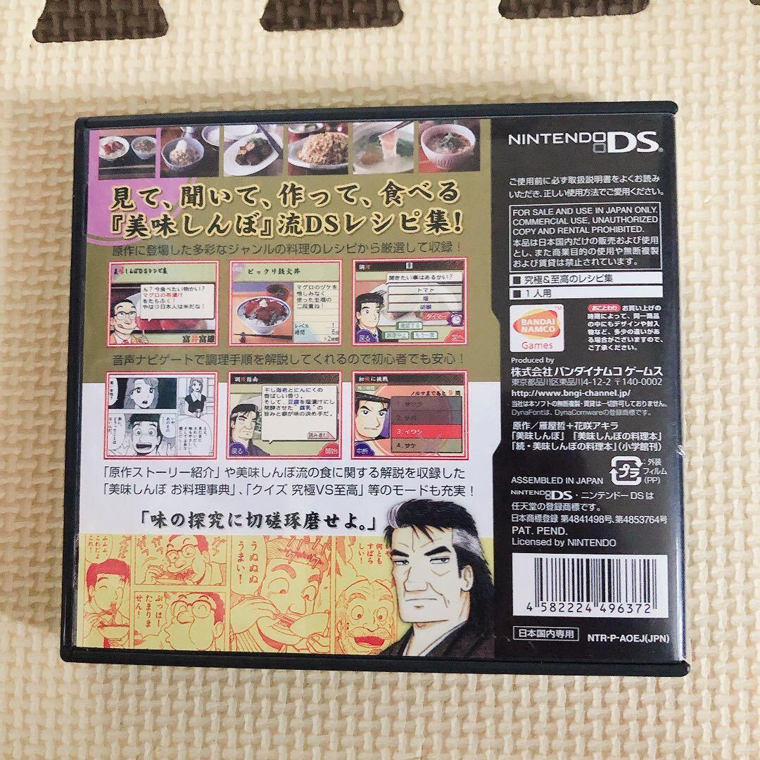 DSソフト 美味しんぼ DSレシピ