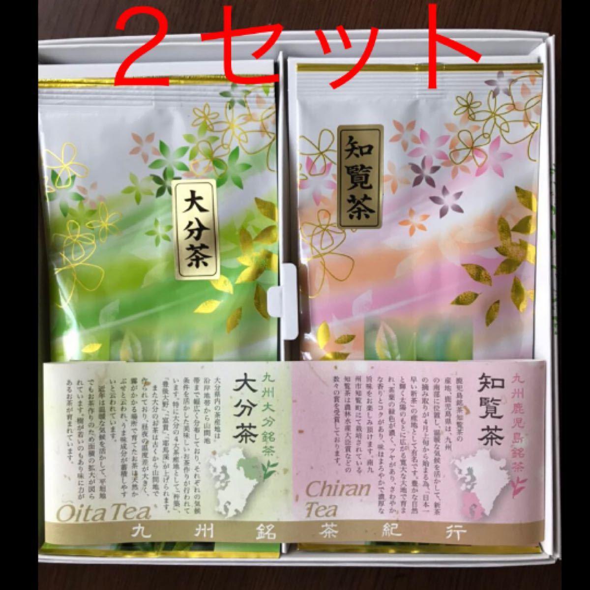 緑茶◆煎茶◆深蒸し茶◆知覧茶◆大分茶◆2セット