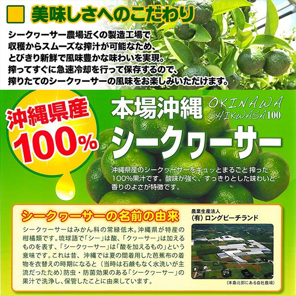 沖縄県産シークワーサー100%果汁 ノビレチン216mg 沖縄シークヮーサービター 360ml_画像3