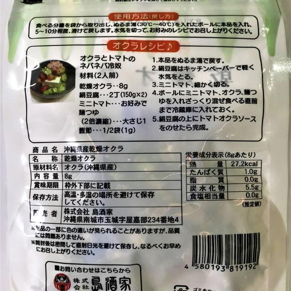 沖縄 お土産 ペクチン β-カロテン カリウム ビタミン 沖縄県産 乾燥 オクラ 8g ネコポス対応_画像2
