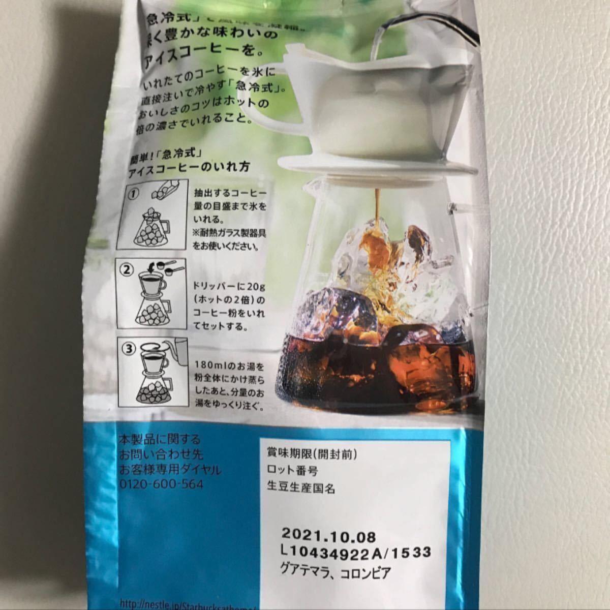 スターバックス アイスコーヒー ブレンド(粉) 140g×3袋