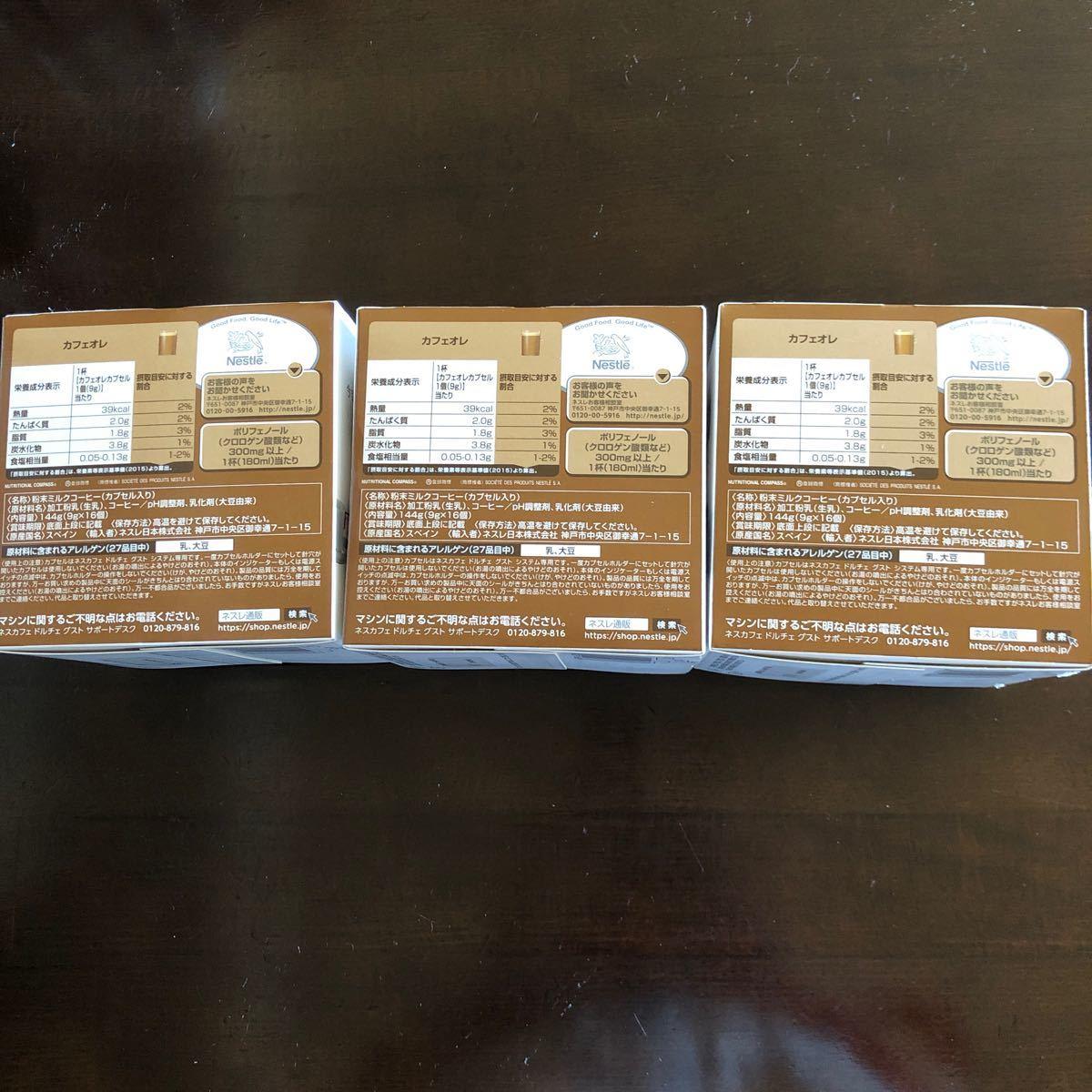 ネスカフェ ドルチェグスト 専用カプセル カフェオレ 16杯分  3箱