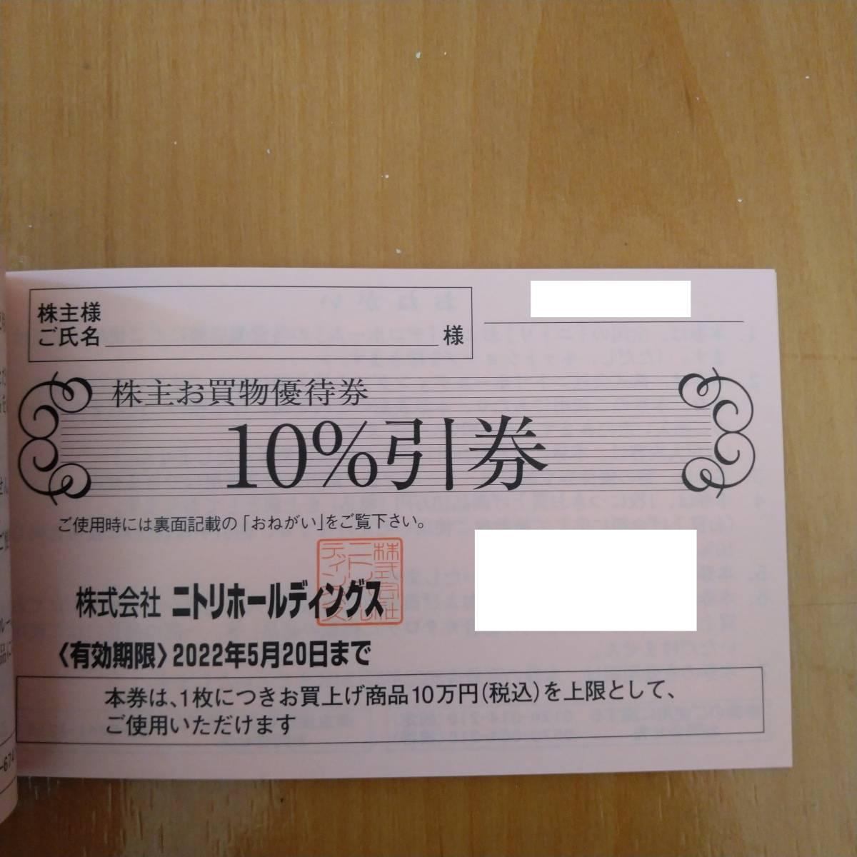ニトリ 株主お買い物優待券 10%割引券 5枚_画像2