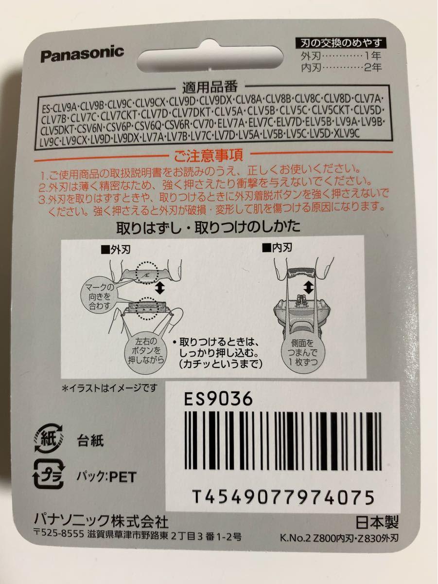 ES9036 パナソニック ラムダッシュ5枚刃替刃 新品 Panasonic