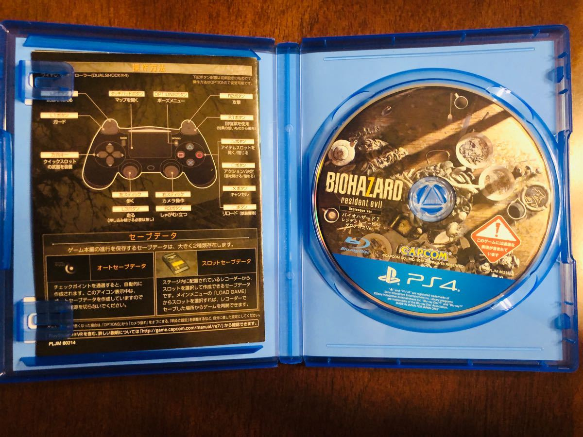 PS4 PS3 PS1 バイオハザードセット PS4ソフト PS4