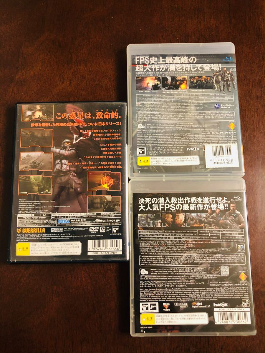 PS3 PS2 キルゾーン1 2 3 セット kill zone PS3ソフト PS3