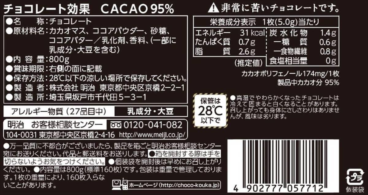 新品明治 チョコレート効果カカオ95UAPU_画像2