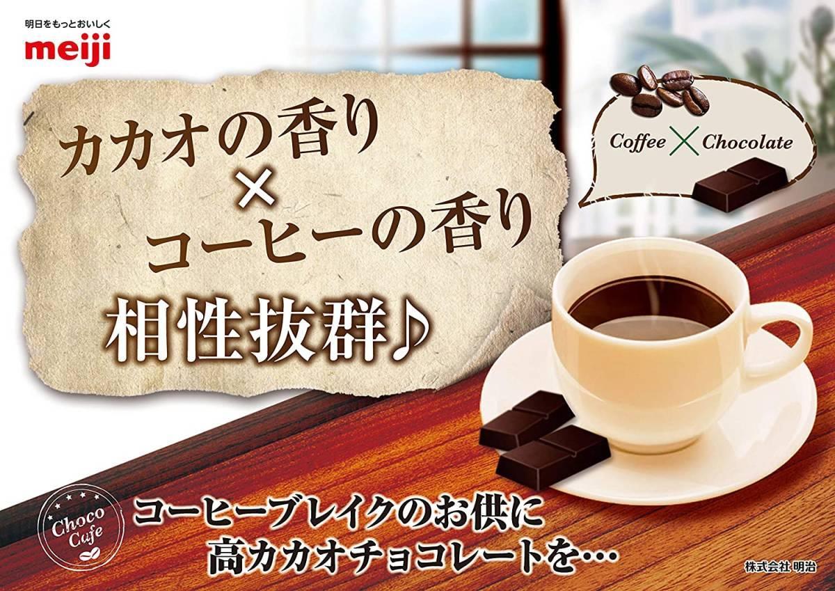 新品明治 チョコレート効果カカオ95UAPU_画像8