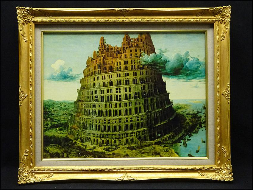 緑屋*a■ 額装 ピーテル ブリューゲル 「バベルの塔」 印刷工芸 i9/0731-3/32-1/#160