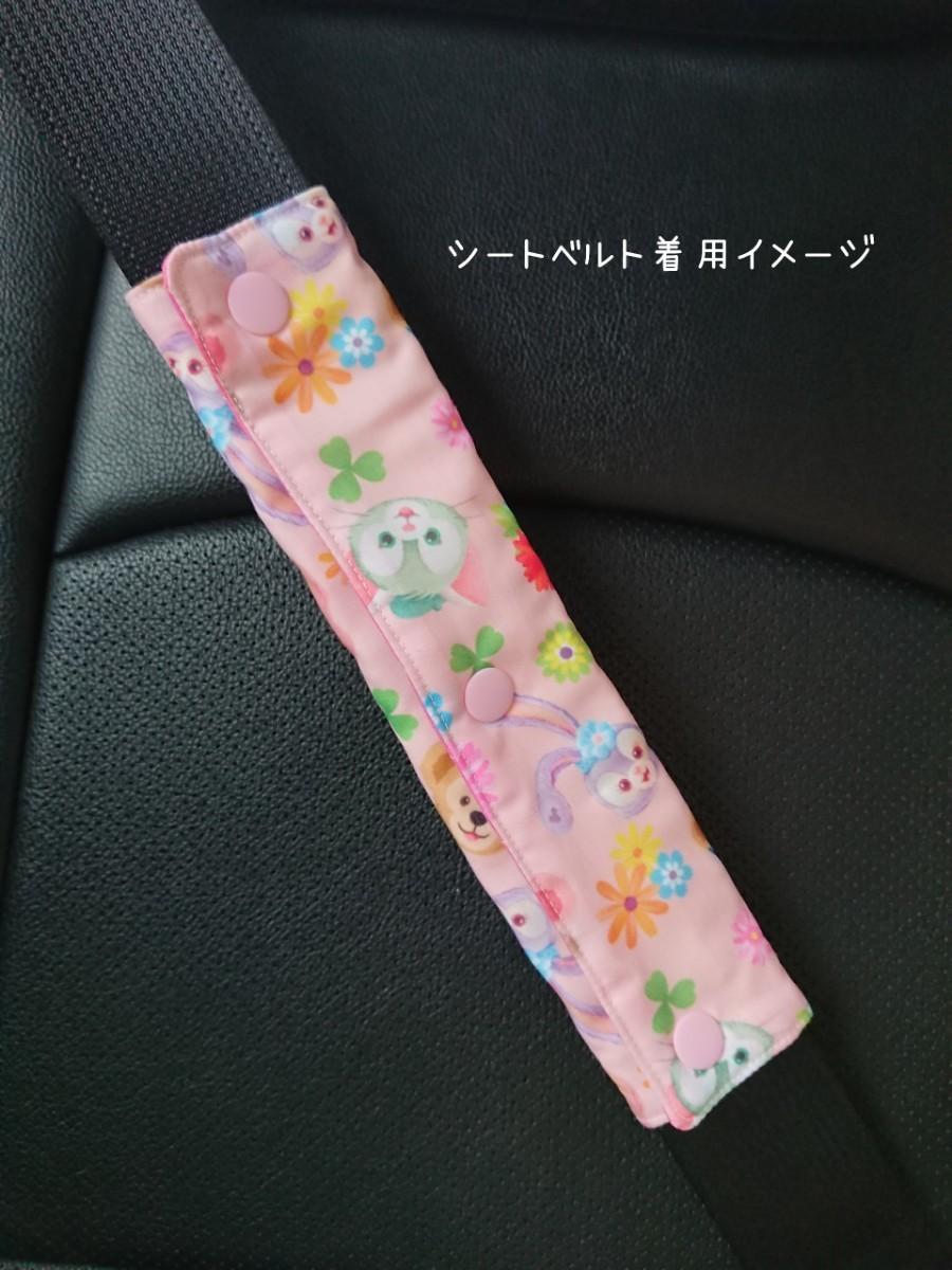 水筒・シートベルトカバー☆ダッフィーフレンズ