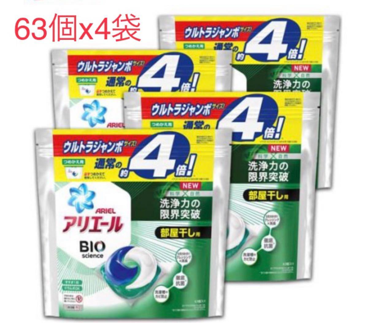 アリエールBIOジェルボール部屋干し用 つめかえ超ジャンボサイズ 洗濯洗剤(63個入*4袋セット)