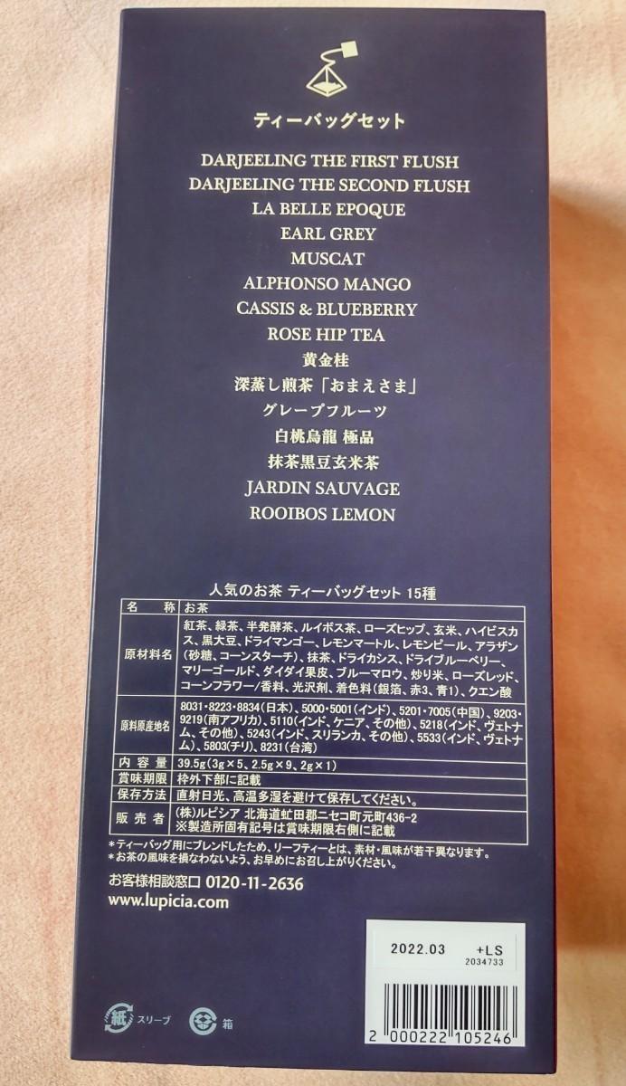 ルピシア ティーバッグ 15種