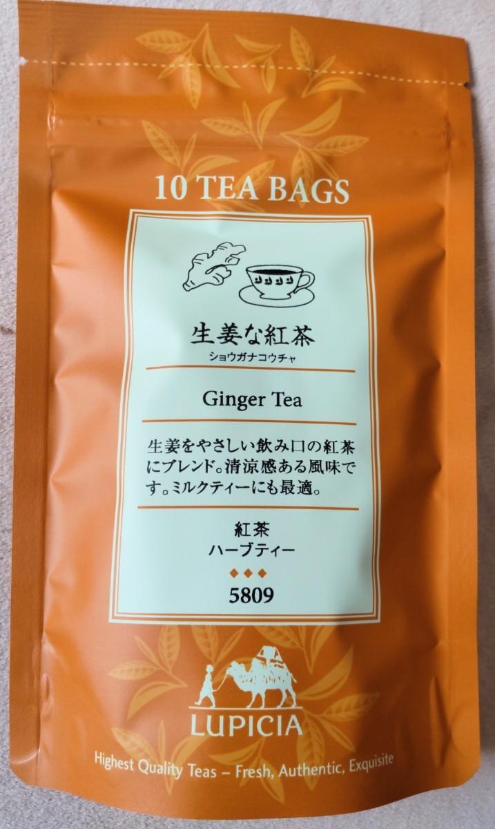ルピシア 紅茶ティーバッグ 3袋セット