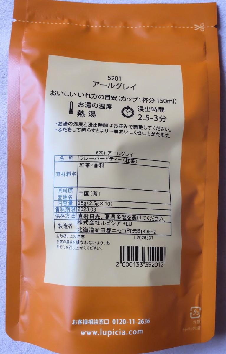 ルピシア ティーバッグ 紅茶 フレーバーティー 3袋