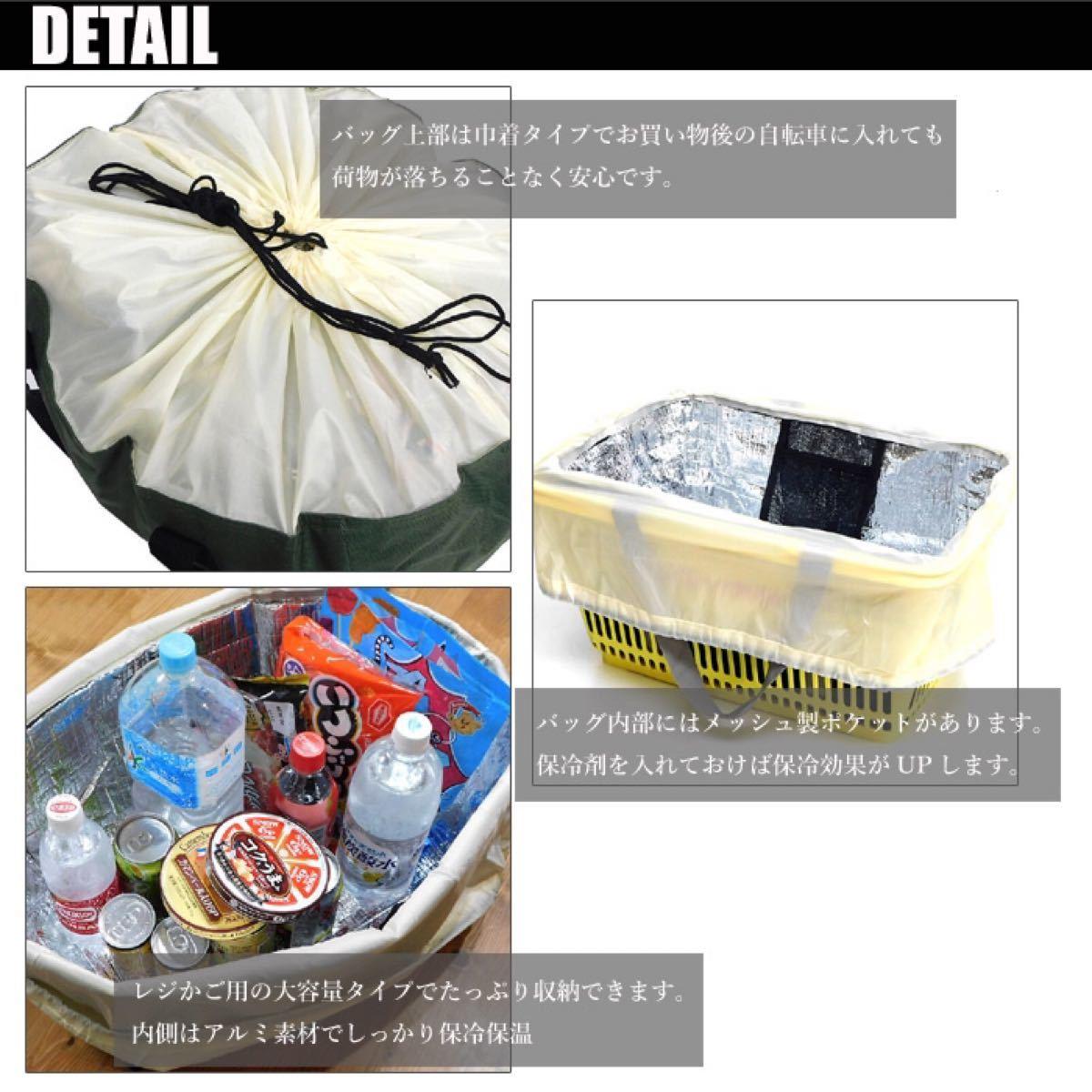 大容量 保冷バッグ クーラーバッグ エコバッグ 巾着 カゴバッグ レジバッグ レジカゴバッグ 折りたたみ 保冷 エコバッグ BE