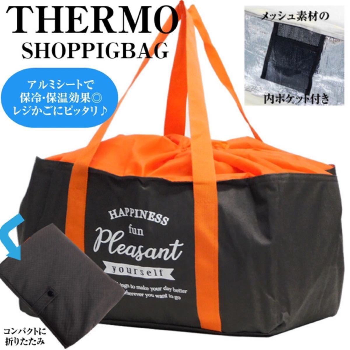 大容量 保冷バッグ クーラーバッグ エコバッグ 巾着 カゴバッグ レジバッグ レジカゴバッグ 折りたたみ 保冷 エコバッグ BO